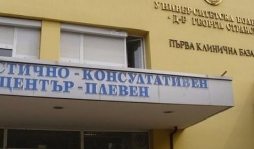 Плевенчанки дариха средства за ремонт на Отделението по неонатология