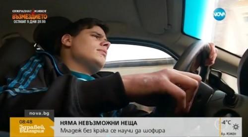 Младеж без крака се научи да шофира