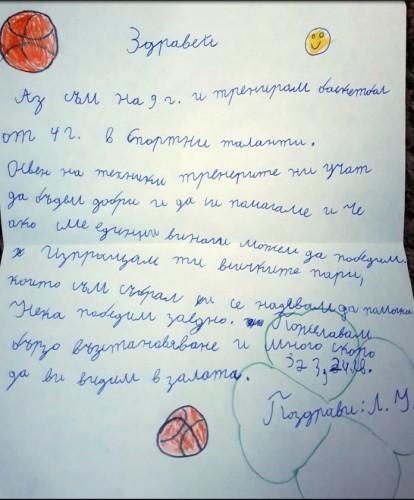 Трогателно писмо с дарение от малък баскетболист до Владо Цеков