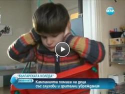 """""""Българската Коледа"""" помага и на деца със слухови и зрителни увреждания"""