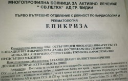 Помогнете! Пловдивско семейство попадна в голяма беда!