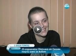 23-годишната Светлана получи нов шанс за живот