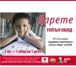 Клиенти и служители на Самекс ЕООД събраха 35 900 лева за деца в беда
