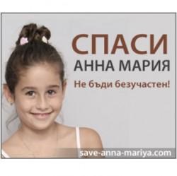 И Държавата ще помага на бургаския ангел Анна-Мария