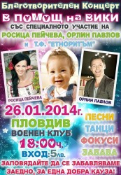 Благотворителен концерт в Пловдив, в помощ на Вики