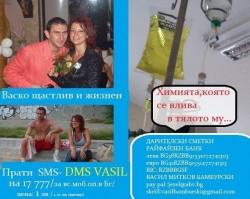 Да помогнем на Васил