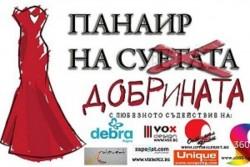 Абитуриенти даряват средствата от бала си за благотворителност