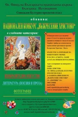 """Продължава набирането на творби за конкурса """"Възкресение Христово"""" 2014"""