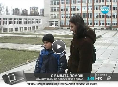 Зрители на Нова помогнаха за оздравяването на малкия Ники от Добрич