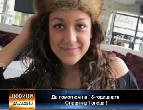 Едно младо момиче се бори за живота си - да помогнем!