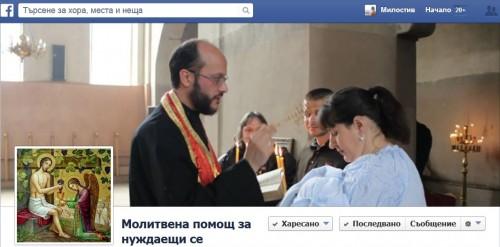 Фейсбук страница: Молитвена помощ за нуждаещи се