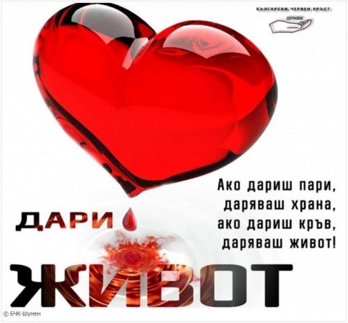 """Кампания на БЧК за безвъзмездно кръводаряване в храм """"Свети Три Светители"""", Шумен"""