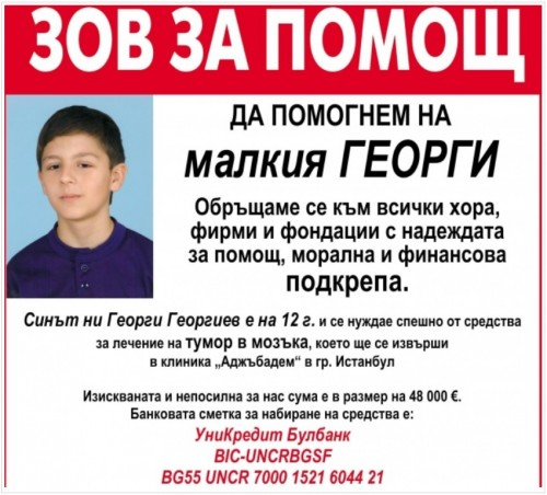Зов за помощ: Да помогнем на малкия Георги