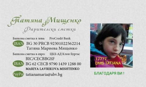 Да помогнем на малката Татяна за достоен живот