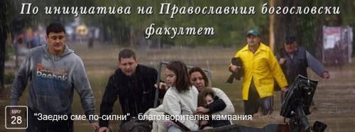 Набиране на помощи за бедстващите от наводненията в Сърбия и Босна и Херцеговина