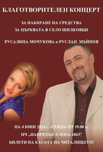 Руслан Мъйнов прави серия концерти в помощ на рушащи се храмове в България
