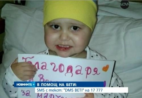 Продължава кампанията в помощ на малката Бети