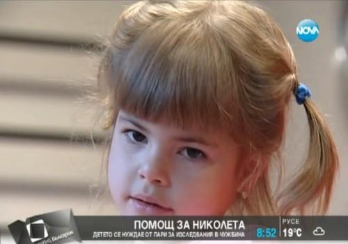 Помощ за Николета: Нуждае се от пари за изследвания в чужбина