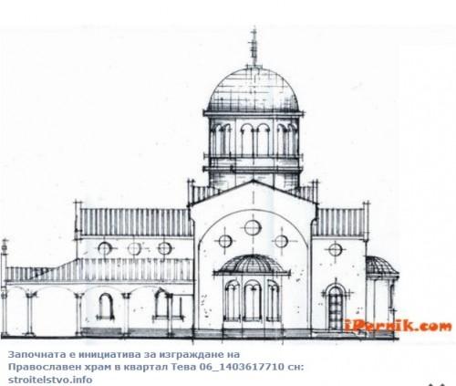 Започната е инициатива за изграждане на Православен храм в Перник