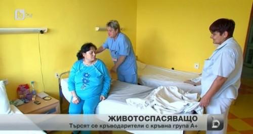 Бременна жена от Пловдив се нуждае от кръв заради заболяване
