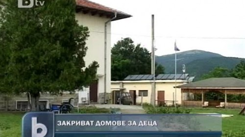 Закриват се още две специализирани институции за деца
