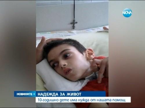Дете в будна кома се нуждае от помощ, за да оздравее
