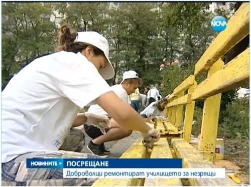 Доброволци ремонтираха училище за незрящи