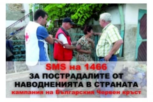 Българският Червен кръст призовава за спешна помощ за пострадалите от новите наводнения