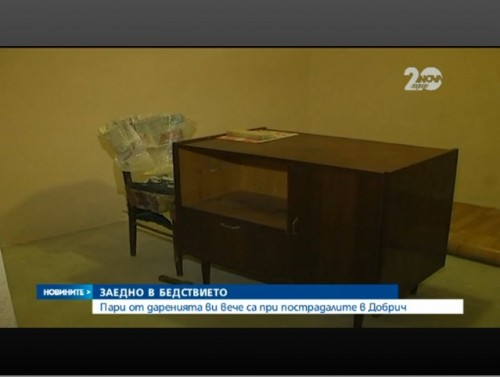 """""""Заедно в бедствието"""": 380 000 лева получиха пострадалите в Добрич"""