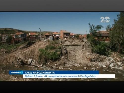 Дават 1,6 млн. лв. за щетите от потопа в Пловдивско