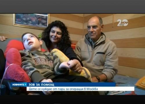 Дете се нуждае от пари за операция в Москва
