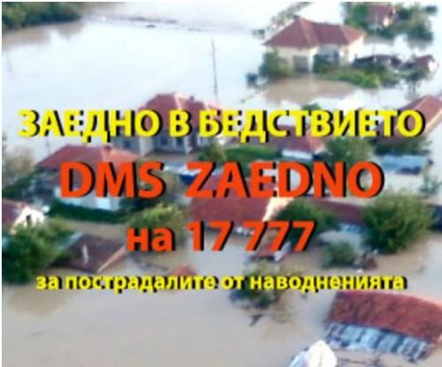 437 домакинства в Добрич получават помощ от кампанията