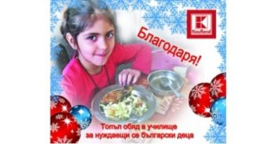 """""""Кауфланд България"""" и БЧК ще хранят деца в неравностойно положение"""