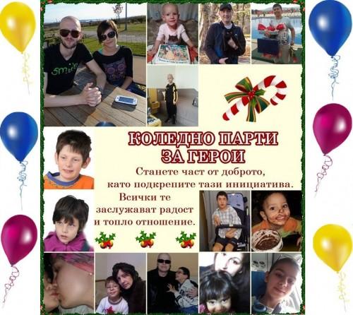 Коледен празник за болни дечица и млади хора
