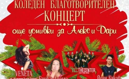 Коледен концерт Още усмивки за Алекс и Дари на 15 декември в Пловдив