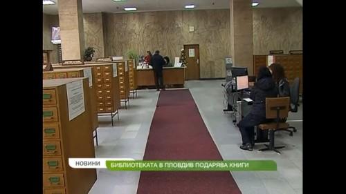 Библиотеката в Пловдив подарява книги