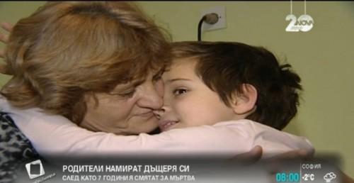 Родители намират дъщеря си след 7 години, в които я смятат за мъртва
