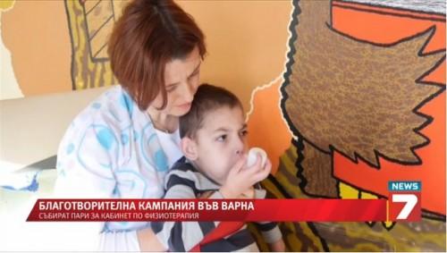 Благотворителна кампания за борба с Муковисцидозата