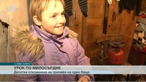 Десетки българи помогнаха на семейството от село Юпер