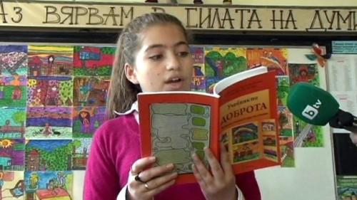Ученици написаха учебник по доброта