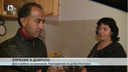 Иракчанин получава дом и работа у нас, благодарение на добра българка