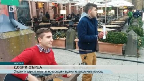 Български студенти от Франкфурт направиха дарение на болницата в Монтана