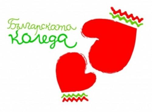 През февруари заседават по молбите за подпомагане от Българската Коледа