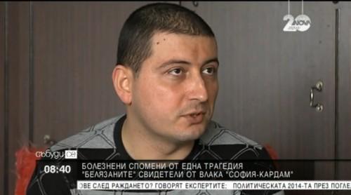 Седем години след катастрофата на влака София-Кардам помощник-машинист търси помощ