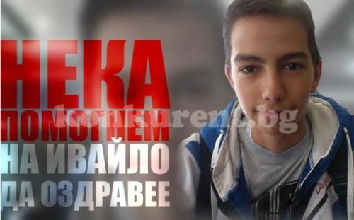 5000 евро не стигат за живота на 15-годишния Ивайло
