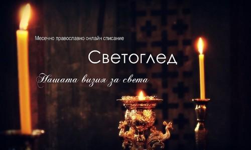 Стартира ново православно електронно списание Светоглед