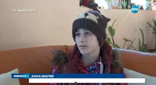 Децата от Банско подават ръка на Анна-Мария от Бургас