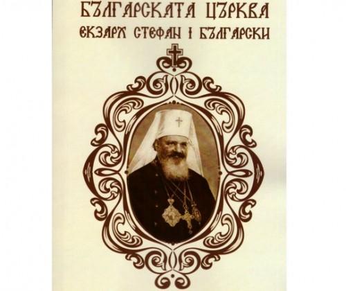 Излезе книгата  Българската църква от българския екзарх Стефан