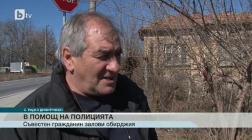 Съвестен съсед помогна за ареста на крадец, обрал дядо