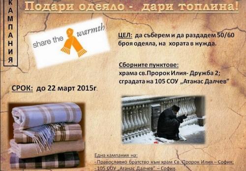 Благотворителна акция Подари одеяло - дари топлина
